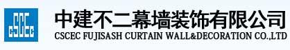 中建不二mu墙zhuang饰有限公司