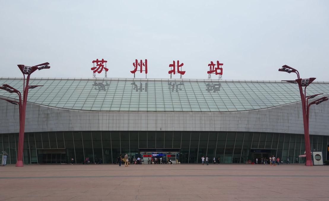 苏zhou火车北站