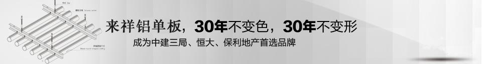 365betti育平台铝单板成wei知名qi业首选pin牌